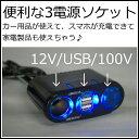AC・DC・USB出力の3WAY電源ソケット レミックス SC-407 増設 シガーライター ソケッ
