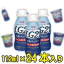 明治プロビオヨーグルトLG21ドリンクタイプ 低糖・低カロリー【2ケース24本入り】