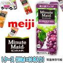 【明治ブリック】【Minute Maid】 ミニッツメイド グレープ100% 【200ml×24本入り】