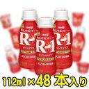 ★送料無料★明治プロビオヨーグルトR-1ドリンクタイプ【4ケース48本入り】