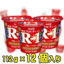 明治プロビオヨーグルトR-1ブルーベリー脂肪0 112g【12個入り】