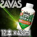 明治(ザバス)ミルクプロテイン430ml【430ml×12本...