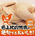 【秋田名産】比内地鶏1羽丸ごと(中抜き)