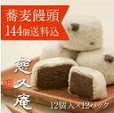 慈久庵「蕎麦饅頭」(そばまんじゅう)化粧箱入(12個×12パック入り)