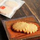 音衛門の和三盆糖入りクッキー(2枚入り)