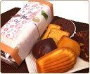 ◆送料無料◆【冬の】栗ケーキ「百済」と焼菓子6点セット