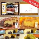 【送料込み】★春の特別★オレンジのケーキと栗のケーキ「楽」と春の焼菓子セット(最終発送日は5/10)