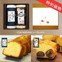 【送料込み】和栗のケーキと音衛門パウンドケーキのギフトセット【smtb-k】【ky】