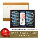 【送料込み】栗のテリーヌと森のケーキ10個のギフトセット【smtb-k】【ky】