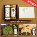 送料無料 春 抹茶 ケーキ と マローネのケーキ セット(最...