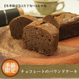 チョコレート パウンドケーキ