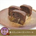 【出荷日限定】【特別価格】栗とチョコのパウンドケーキ