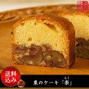 【ネット限定:送料無料】栗のケーキ「楽(らく)」