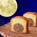 栗きんとんのパウンドケーキ