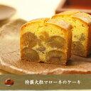 特撰大粒マローネのケーキ