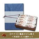 【ギフト】鶴屋のどら焼き<丹波栗入り>10個セット