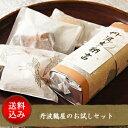 初めてのお客様におすすめ!◆送料込み◆丹波鶴屋のお試しセット(価格入りパンフレット同梱)