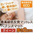 低反発マットレス クイーン 2cm(密度60D)【正規品】ヘブンズマット 【品質保証】冷却マット・エアコンマットとの併用可能