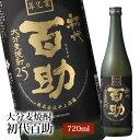 大分麦焼酎 初代百助 黒ラベル 720ml Alc25度 井上酒造 大分県日田市の美味しい天然地下水で仕込まれた地酒