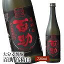 大分麦焼酎 百助 高精白 赤ラベル 720ml Alc25度 井上酒造 大分県日田市の美味しい天然地下水で仕込まれた地酒