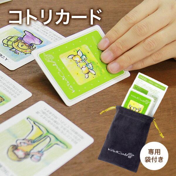 ゲーム カードゲーム オラクルカード 占い 占術 コトリカード...:otogino:10044901