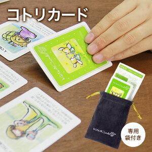 ゲーム カードゲーム オラクルカード 占い 占術 コト