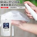 ウイルス対策 日本製 携帯除菌スプレー 除菌剤 安定化次亜塩素酸水 携帯用ボトル付き OXミスト 1L スプレーボトル 50PPM ノンアルコール frp01