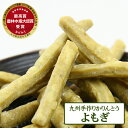 (訳あり)かりんとう よもぎ味 1袋80g 九州産野菜使用の手作り花林糖 無添加で素朴な味わい和菓 茶菓子 カリントウ かりん糖 花林糖
