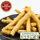 かりんとう ピリ辛 ごぼう味 1袋80g 九州産野菜使用の手作り花林糖 無添加で素朴な味わい和菓 茶菓子 カリントウ かりん糖 花林糖