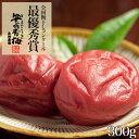 【完全無添加】梅干 豊の香梅 300g 完熟南高梅 しそ漬け うめぼし