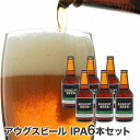 【訳あり】アウグスビール IPA 330ml 6本セット クラフトビール 地ビール