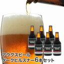 【訳あり】アウグスビール ダークピルスナー 330ml 6本セット クラフトビール 地ビール