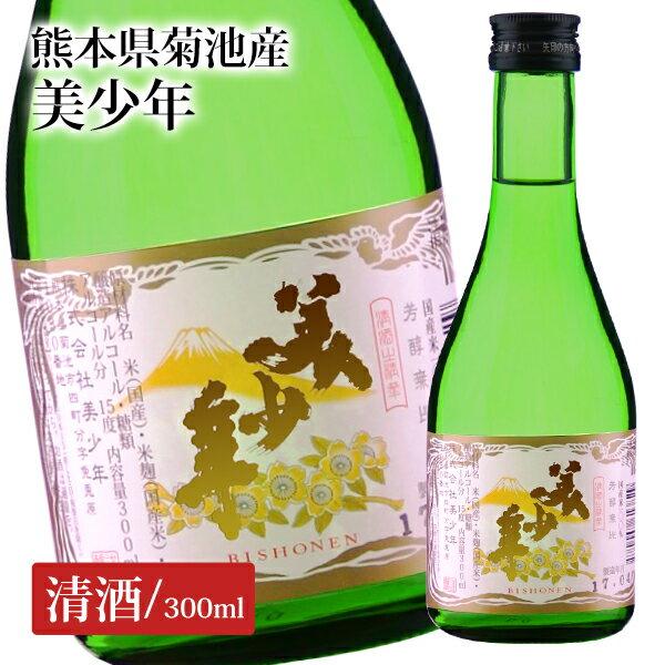 上撰清酒美少年300ml熊本菊池市で造られた日本酒地酒/普通酒/純米酒/純米吟醸/大吟醸/純米大吟醸