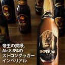 ライオン インペリアル LION IMPERIAL スリランカビール Alc.8.8% 330ml×1本 【酒類】