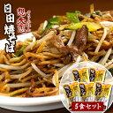 元祖日田 焼きそば 想夫恋 (5食分 チルドタイプ )想夫恋の職人が焼き上げすぐに冷凍
