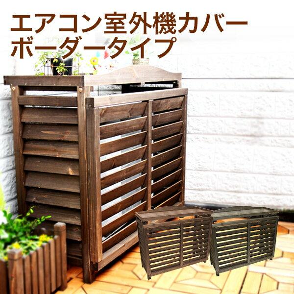 エアコンカバー 室外機カバー 木製 ボーダータイプ...:otogino:10043004