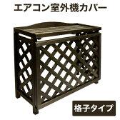 【1500円以上で300円クーポン】エアコンカバー 室外機カバー 木製 格子タイプ