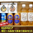 送料無料 炭酸水KUOSビアとご当地ビール 缶つまのギ