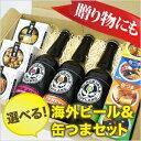 【送料無料】選べる!海外ビール&缶つまセット【酒類】