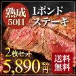 熟成肉 ステーキ 1ポンド(約450g)【2枚セット】熟成50日 オーストラリア産 牛リブロース