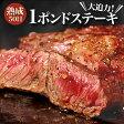 熟成肉 ステーキ 1ポンド(約450g)熟成50日 オーストラリア産 牛リブロース