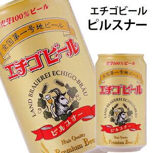 地ビール 国産ビール 地域ブランド エチゴビール ピルスナー 350ml×1本 【酒類】