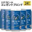 ショッピングビール ご当地ビール 国産ビール 地域ブランド エチゴビール エレガントブロンド 350ml×24本