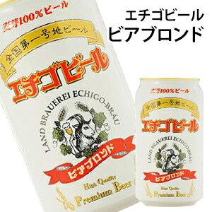 地ビール 国産ビール 地域ブランド エチゴビール...の商品画像