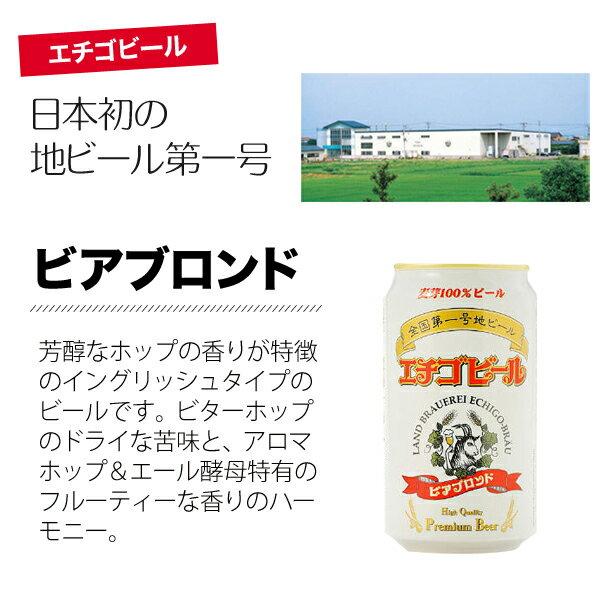 地ビール 国産ビール 地域ブランド エチゴビー...の紹介画像2