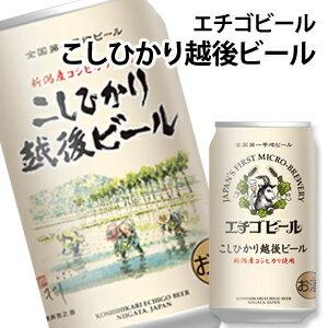 地ビール 国産ビール 地域ブランド エチゴビール こしひかり越後ビール 350ml×1本 【酒類】