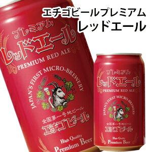 地ビール 国産ビール 地域ブランド エチゴビール プレミアム レッドエール 350ml×1本 【酒類】