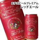 地ビール 国産ビール 地域ブランド エチゴビール プレミアム レッドエール 350ml×1本