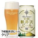 ご当地ビール国産ビール地域ブランドTHE軽井沢ビールクリア350ml×1本