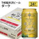 ご当地ビール 国産ビール 地域ブランド THE軽井沢ビール ダーク 350ml×24本